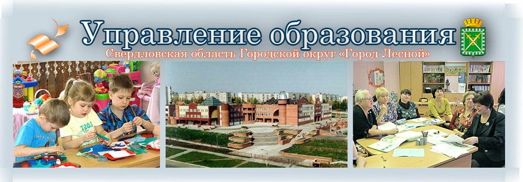 """Управление образования ГО """"Город Лесной"""""""