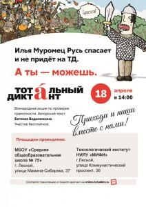 00-1. A3 V тАФ Ilya Muromec копия1